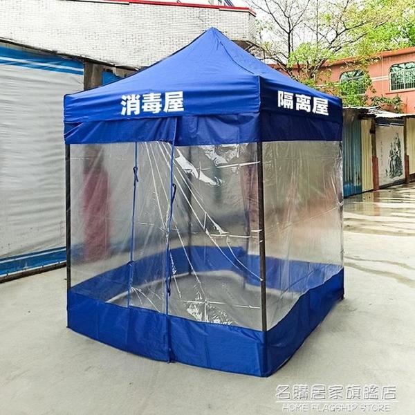 隔離屋戶外廣告帳篷四腳傘棚摺疊伸縮式遮陽棚雨棚擺攤帳篷傘 NMS名購居家