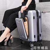 行李箱小型20寸男商務前置開口電腦密碼登機皮箱子旅行拉桿箱女24 雙12全館免運
