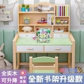 兒童書桌 兒童實木學習桌家用寫字台桌椅套裝簡約男孩女孩書桌小學生課桌椅JY【交換禮物限定】