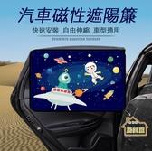 【居美麗】汽車磁性遮陽簾 車窗遮陽簾 防曬 防紫外線 車用遮光布 磁吸窗簾