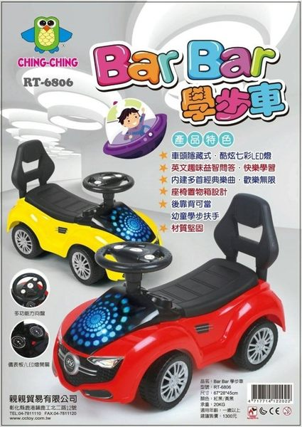 *粉粉寶貝玩具*炫光Bar Bar 學步車/助步車~ 滑步車~滑行車~四輪腳力車-超炫造型助步車