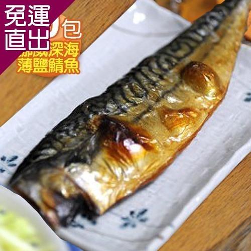 食在幸福 挪威深海薄鹽鯖魚片20包 190g/包【免運直出】