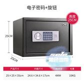 保險箱 電子密碼保險盒辦公入牆式保險櫃家用小型迷你保管箱T 1色