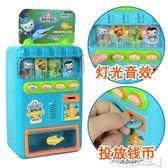 過家家玩具 海底小縱隊兒童自動飲料販賣機貝芬樂寶寶仿真投幣收銀售貨機玩具【小天使】