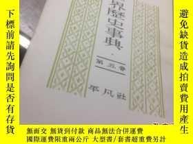 二手書博民逛書店罕見《世界歷史事典》第五卷,只缺封面和封底,日文原版Y13325