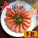 (5包)大尾熟白蝦(約20尾/300g)特惠含運組