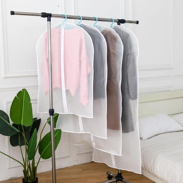 衣服防塵袋家用大衣透明防水西服套整理收納掛衣袋防塵罩可水洗【免運快出】