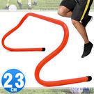23CM速度跨欄訓練小欄架.一體成形高低梯.棒球障礙跳格欄.體適能步頻教材.籃球靈敏跳欄.足球敏捷