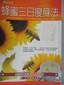 【書寶二手書T8/美容_FVC】蜂蜜三日瘦身法_原久子/著