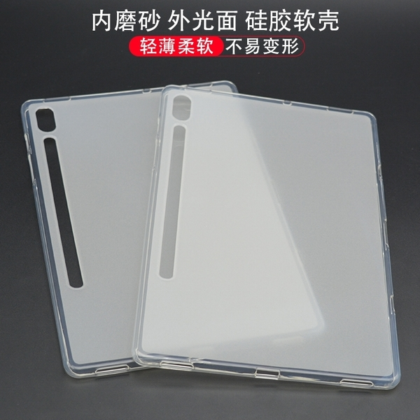 King*Shop~三星tab S6 10.5寸平板保護套T860透明TPU外殼T865防摔輕薄硅膠套