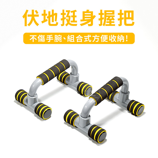 伏地挺身器(一組2入)/工字型伏地挺身器/PUSH-UP