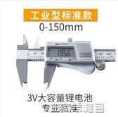卡尺 工業級電子數顯卡尺高精度游標卡尺不銹鋼0-150-200-300mm 古梵希