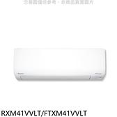 【南紡購物中心】大金【RXM41VVLT/FTXM41VVLT】變頻冷暖橫綱分離式冷氣6坪