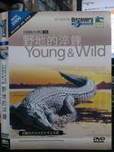 影音專賣店-P09-100-正版DVD*紀錄【物競天擇05:野地的淬鍊】-Discovery