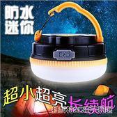 新款戶外露營帳篷燈防水露營燈LED燈USB可充電戶外照明超亮營地燈 全館免運