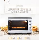 電烤箱-烤箱上下獨立控溫大容量全功能烘焙蛋糕電烤箱家用40升  【全館免運】