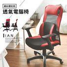 椅子 辦公椅 書桌椅 電腦椅【I0279...
