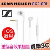 SENNHEISER 聲海 CX 2.00i 白色 耳道式耳機,For iOS Apple手機,分期0利率,宙宣代理