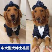 寵物大狗狗紳士帽子金毛邊牧薩摩耶阿拉斯加西服婚紗禮服爵士禮帽