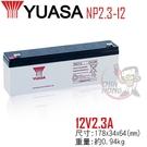 YUASA湯淺NP2.3-12 適合於小型電器、UPS備援系統及緊急照明用電源設備