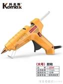熱熔膠槍手工製作家用大號熱融熱溶膠水槍送膠棒電熔膠搶工具萬能 NMS漾美眉韓衣
