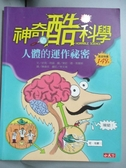 【書寶二手書T8/科學_XES】神奇酷科學1-人體的運作祕密_尼克.阿諾