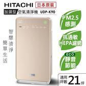 【日立HITACHI】日本原裝清淨加濕空氣清淨機21坪內適用/UDP-K90