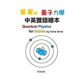 寶寶的量子力學套書(中英雙語繪本系列.共6冊)