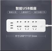 歡慶中華隊公牛插座USB插排插線板接線拖線板插板帶線家用多功能電源轉換器