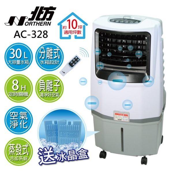 北方 移動式冷卻器 AC-328  AC328 上下分離式水箱設計 小體積大容量 水冷扇 水冷器 水冷器