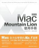 (二手書)Mac OS X Mountain Lion 使用手冊