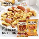 美國 SNYDERS 史奈德 蝴蝶餅 56g 餅乾 史奈德蝴蝶餅 鹹味脆餅 脆餅 美國餅乾