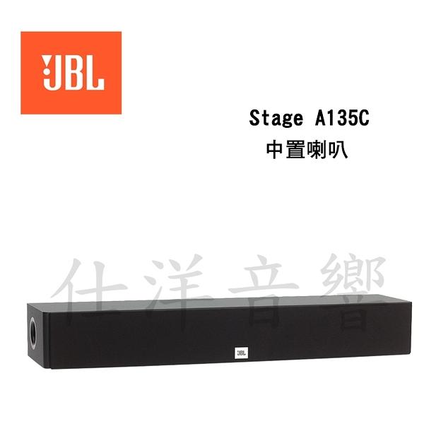 JBL 英大 Stage A135C 中置喇叭【公司貨保固+免運】