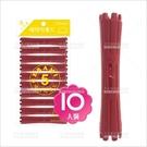 法拉西施美髮陶瓷卷心-10支(05紅)熱塑燙具[80997]