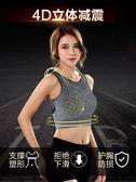 運動內衣女防震跑步背心式聚攏健身定型防下垂大碼外穿學生文胸罩 萌萌