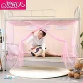 學生蚊帳宿舍上鋪下鋪高低子母床女寢室1.5m0.9單人床1.2米上下床  檸檬衣舍