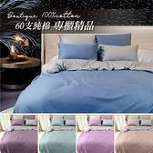 60支高織密純棉 雙人被套6x7尺 100%純棉【精品絲光棉 高雅素色】MIT台灣製造、親膚柔順