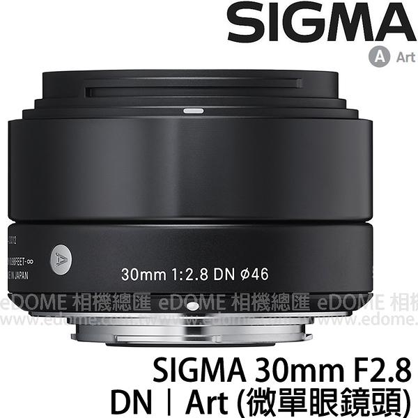 SIGMA 30mm F2.8 DN ART 版 黑 黑色 (24期0利率 免運 恆伸公司貨三年保固) 微單眼鏡頭 適用 M4/3 M43 MFT 接環
