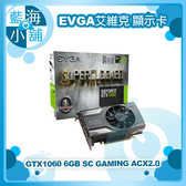 EVGA 艾維克 GTX1060 6GB SC GAMING ACX2.0 GDDR5 PCI-E 顯示卡