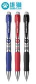 【雄獅 SIMBALION】 GL-530 (藍/黑/紅)  0.5mm 自動中性筆
