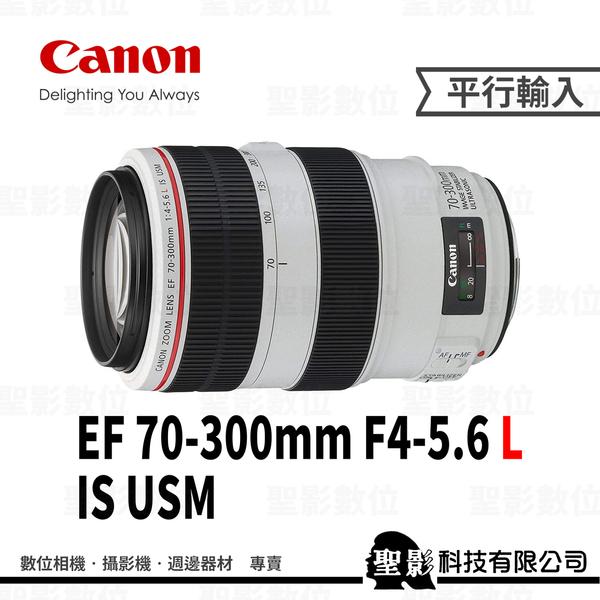 Canon EF 70-300mm f/4-5.6L IS USM 全片幅 望遠變焦鏡頭 (3期0利率)【平行輸入】WW