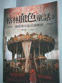 【書寶二手書T1/一般小說_IFH】格林血色童話3:幽暗顛狂的幻滅樂園_桐生操