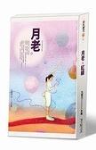 (二手書)月老X紅線(限量精裝珍藏版/2書+1CD)