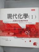 【書寶二手書T4/科學_YGX】現代化學I-改變中的傳統概念_鮑爾