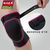 運動護膝男加厚膝蓋保護籃球跪地舞蹈跳舞女裝備跑步足球騎行