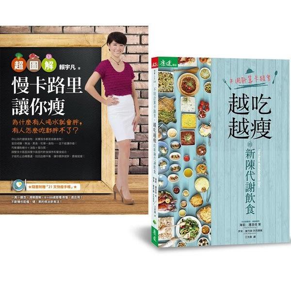 【超圖解】慢卡路里讓你瘦+不用計算卡路里,越吃越瘦的新陳代謝飲食(2書)