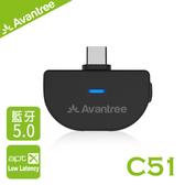 Avantree Type-C藍牙5.0音樂發射器(C51) 藍牙5.0/隨插即用/支援aptX LL/FastStream/搭配任天堂Switch使用