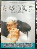 影音專賣店-P02-077-正版DVD-電影【安諾瑪麗莎】-大衛休利斯 珍妮佛傑森李 湯姆努農