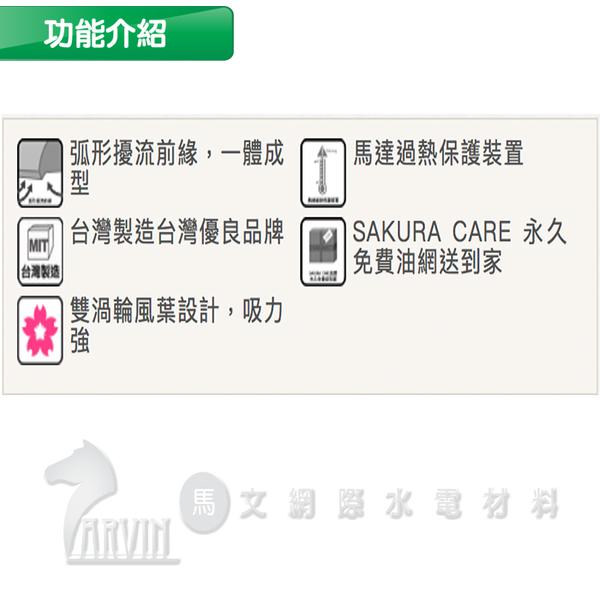 SAKURA 櫻花排油煙機_單層式排油煙機 多項安全裝置 免拆洗 雙渦輪風葉設計 不鏽鋼烤漆80cm (R3012SL)
