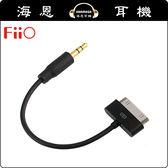 【海恩數位】FiiO L1 iPod/iPhone/iPad專用音源線